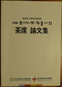 2012论文集