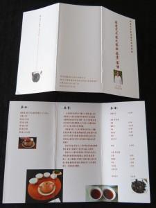 2014第三届国际茶文化年度研讨会茶道艺术家茶汤作品欣赏会