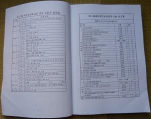 """第三届国际茶文化年度研讨会.主题""""茶人的事业""""论文集"""