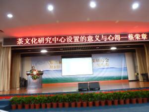 第三届2014.04.08-14在中国, 主题为茶人的事业