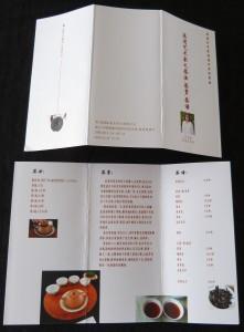 茶道艺术家2