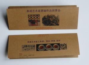 茶道艺术家茶谱 (1)