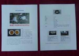 茶道艺术家茶谱 (3)