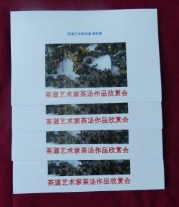 茶道艺术家茶谱 (4)