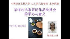 茶道艺术家茶汤作品欣赏会许玉莲