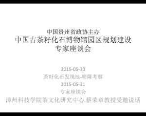 蔡荣章茶道