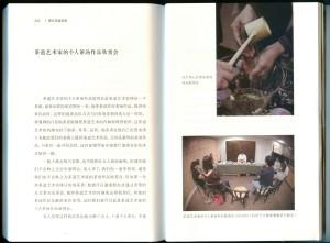《现代茶道思想》蔡荣章1