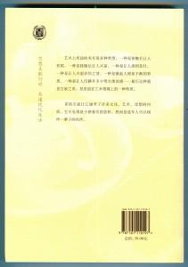 《现代茶道思想》蔡荣章2