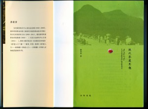 《现代茶道思想》蔡荣章3 - Copy