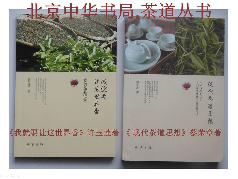 北京中华书局.茶道丛书.jpg (960×723)