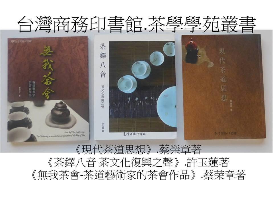 台灣商務印書館.茶學學苑叢書.jpg (959×695)