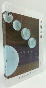 茶铎八音-茶文化复兴之声