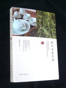 蔡荣章现代茶道思想
