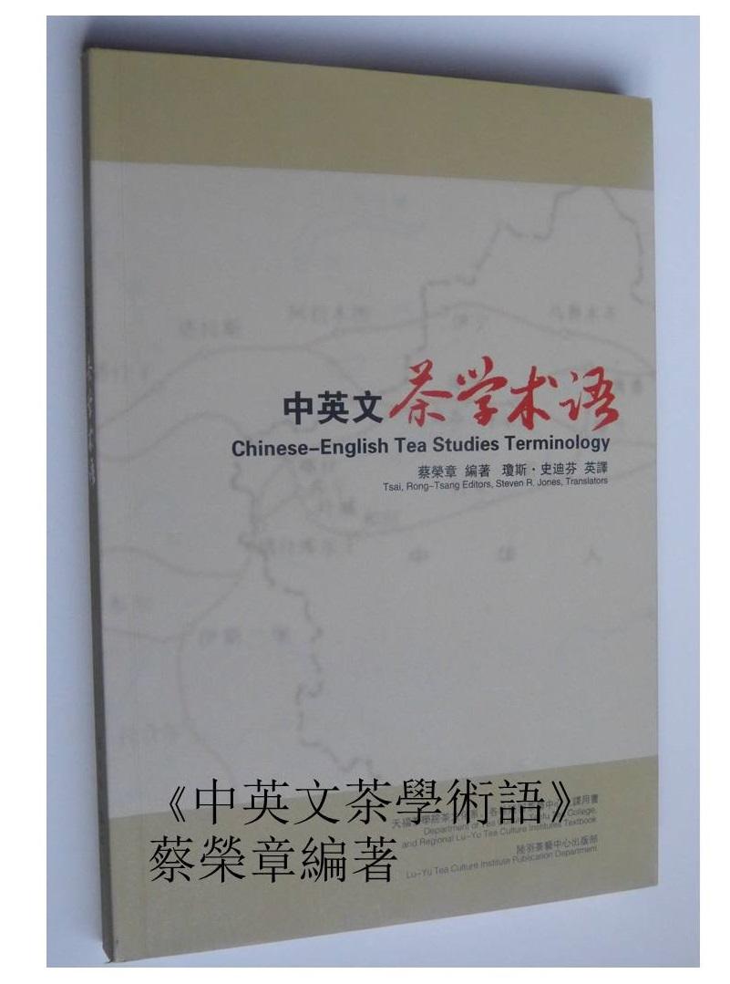1中英文茶學術語蔡榮章.jpg (801×1079)