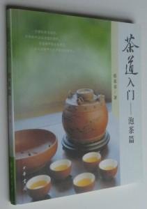 L1150033泡茶