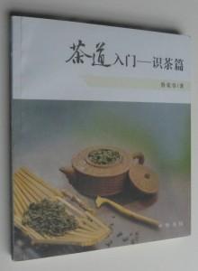 L1150037识茶
