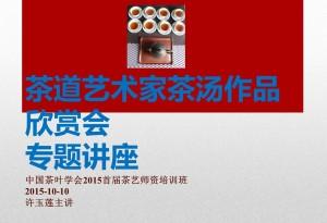 茶道艺术家茶汤作品欣赏会3