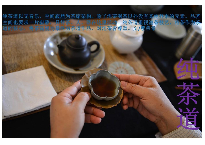 蔡荣章纯茶道.jpg (1429×1009)