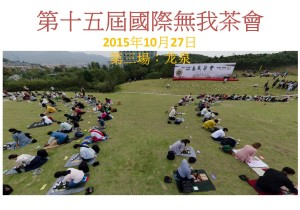 第十五届国际无我茶会龙泉3