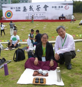 第十五届国际无我茶会龙泉5