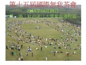 20151025第十五届国际无我茶会