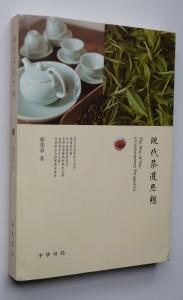 现代茶道思想蔡荣章