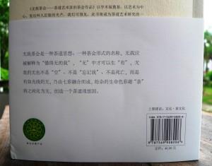 无我茶会-茶道艺术家的茶会作品3