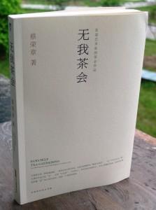 无我茶会-茶道艺术家的茶会作品4