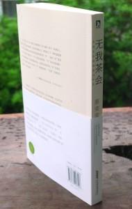 无我茶会-茶道艺术家的茶会作品5