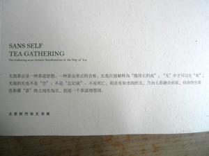 无我茶会-茶道艺术家的茶会作品8