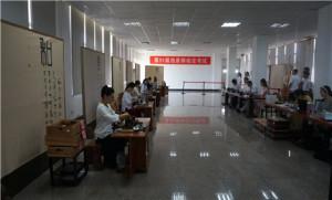 泡茶师检定考试2015年漳州科技学院