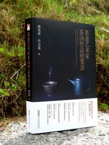 封面1茶道艺术家茶汤作品欣赏会