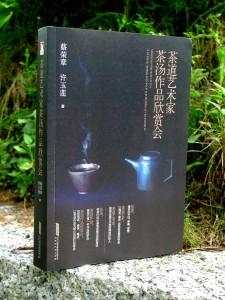 封面2茶道艺术家茶汤作品欣赏会
