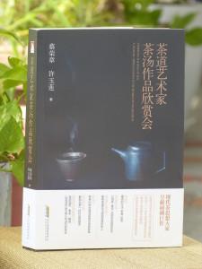 蔡荣章许玉莲3