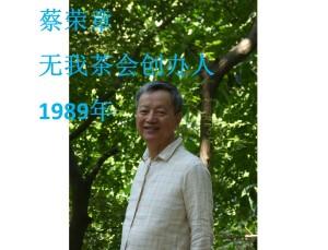 无我茶会蔡荣章