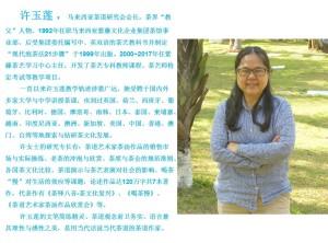 许玉莲茶道作家